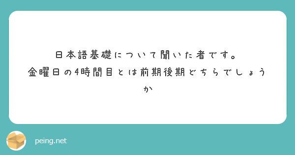 日本語基礎について聞いた者です。 金曜日の4時間目とは前期後期どちらでしょうか