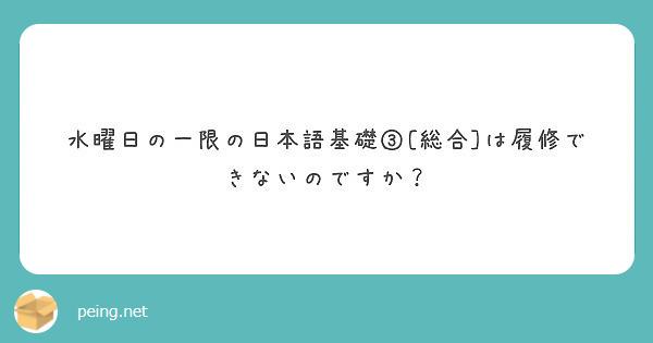 水曜日の一限の日本語基礎③[総合]は履修できないのですか?