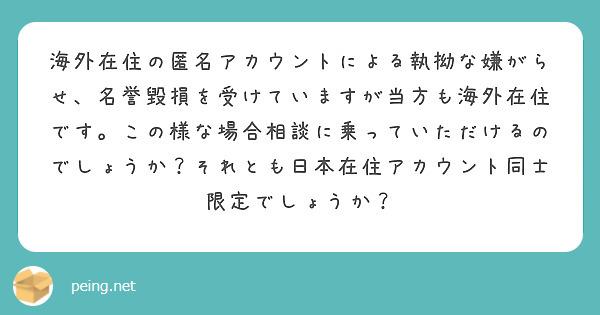海外在住の匿名アカウントによる執拗な嫌がらせ、名誉毀損を受けていますが当方も海外在住です。この様な場合相談に乗っていただけるのでしょうか?それとも日本在住アカウント同士限定でしょうか?