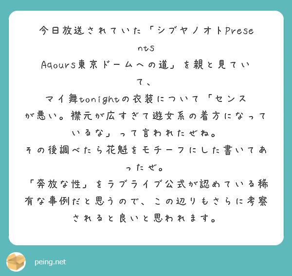 今日放送されていた「シブヤノオトPresents Aqours東京ドームへの道」を親と見ていて、 マイ舞tonightの衣装について「センスが悪い。襟元が広すぎて遊女系の着方になっているな」って言われたぜね。 その後調べたら花魁をモチーフにした書いてあったぜ。 「奔放な性」をラブライブ公式が認めている稀有な事例だと思うので、この辺りもさらに考察されると良いと思われます。