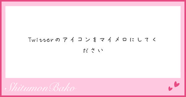 マイメロ twitter
