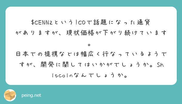 $CENNZというICOで話題になった通貨がありますが、現状価格が下がり続けています。 日本での提携などは幅広く行なっているようですが、開発に関してはいかがでしょうか。Shitcoinなんでしょうか。