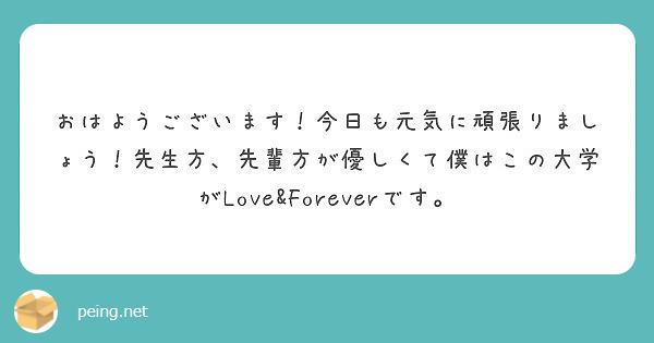 おはようございます!今日も元気に頑張りましょう!先生方、先輩方が優しくて僕はこの大学がLove&Foreverです。