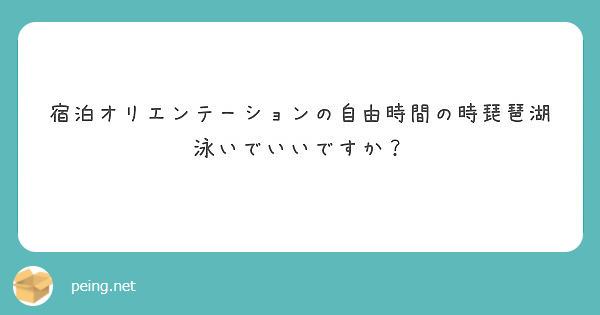 宿泊オリエンテーションの自由時間の時琵琶湖泳いでいいですか?