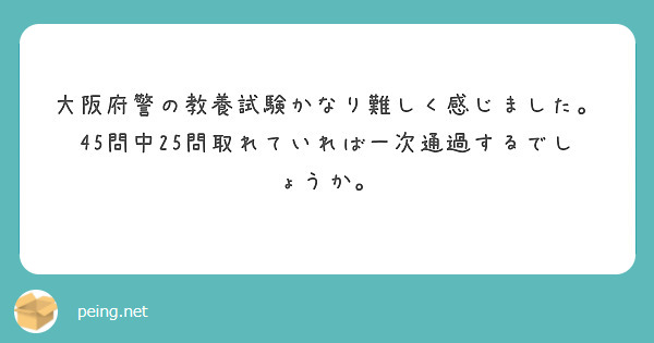 大阪府警の教養試験かなり難しく感じました。 45問中25問取れていれば一次通過するでしょうか。