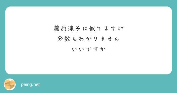篠原涼子に似てますが 分数もわかりません いいですか