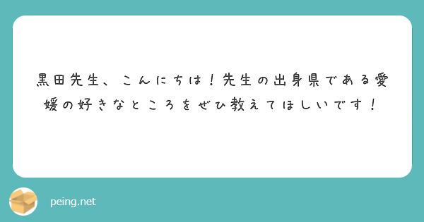 黒田先生、こんにちは!先生の出身県である愛媛の好きなところをぜひ教えてほしいです!
