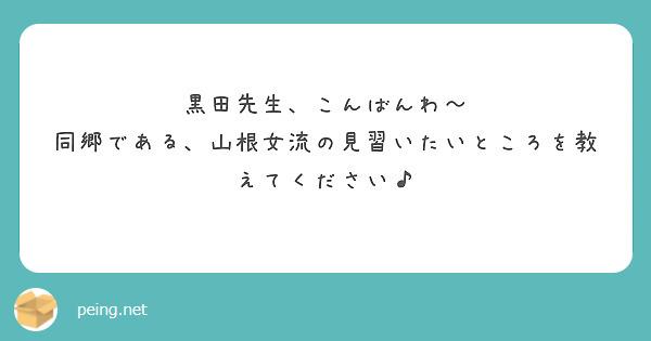 黒田先生、こんばんわ~ 同郷である、山根女流の見習いたいところを教えてください♪