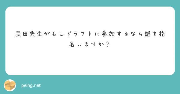 黒田先生がもしドラフトに参加するなら誰を指名しますか?