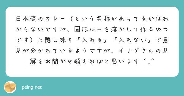 日本流のカレー(という名称があってるかはわからないですが、固形ルーを溶かして作るやつです)に隠し味を「入れる」「入れない」で意見が分かれているようですが、イナダさんの見解をお聞かせ願えればと思います ^_^