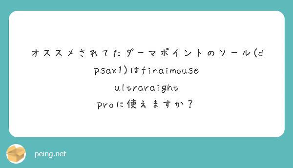 オススメされてたダーマポイントのソール(dpsax1)はfinaimouse ultraraight proに使えますか?