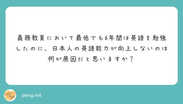 義務教育において最低でも6年間は英語を勉強したのに、日本人の英語能力が向上しないのは何が原因だと思いますか?