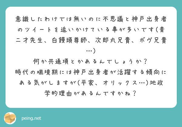 意識したわけでは無いのに不思議と神戸出身者のツイートを追いかけている事が多いです(青二才先生、白饅頭尊師、次郎丸兄貴、ボヴ兄貴…) 何か共通項とかあるんでしょうか? 時代の端境期には神戸出身者が活躍する傾向にある気がしますが(平家、オリックス…)地政学的理由があるんですかね?