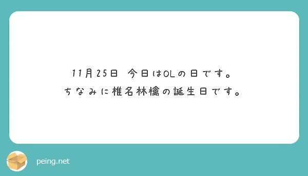 11月25日 今日はOLの日です。 ちなみに椎名林檎の誕生日です。