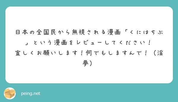日本の全国民から無視される漫画「くにはちぶ」という漫画をレビューしてください! 宜しくお願いします!何でもしますんで!(淫夢)