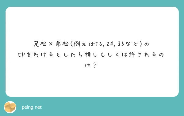 兄松×弟松(例えば16,24,35など)のCPをわけるとしたら推しもしくは許されるのは?