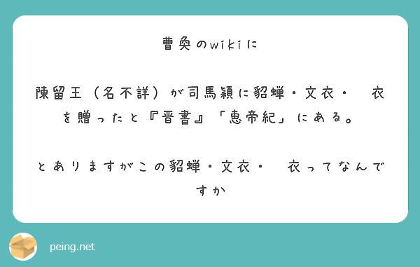 曹奐のwikiに 陳留王(名不詳)...