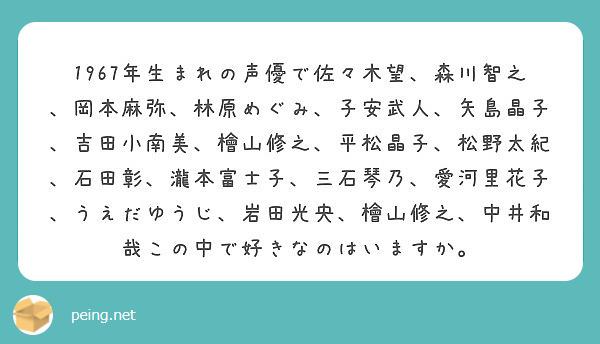 1967年生まれの声優で佐々木望、森川智之、岡本麻弥、林原めぐみ、子安 ...
