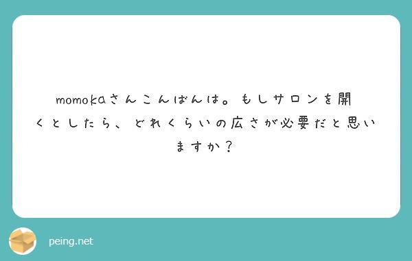 momokaさんこんばんは。もしサロンを開くとしたら、どれくらいの広さが必要だと思いますか?