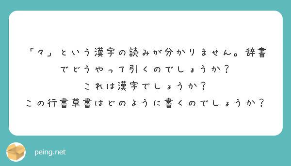 「々」という漢字の読みが分かりません。辞書でどうやって引くのでしょうか? これは漢字でしょうか? この行書草書はどのように書くのでしょうか?