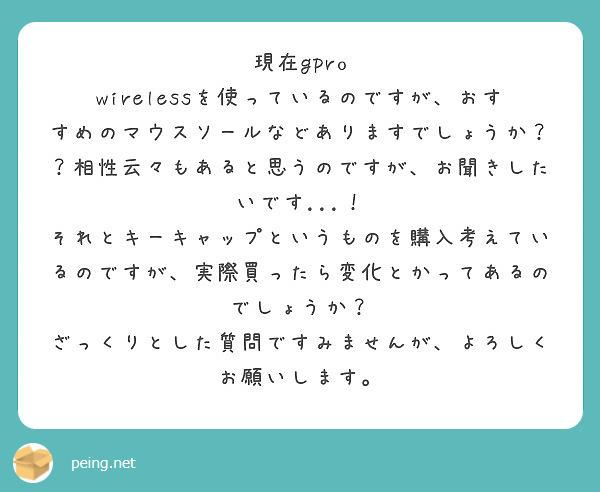 現在gpro wirelessを使っているのですが、おすすめのマウスソールなどありますでしょうか??相性云々もあると思うのですが、お聞きしたいです...! それとキーキャップというものを購入考えているのですが、実際買ったら変化とかってあるのでしょうか? ざっくりとした質問ですみませんが、よろしくお願いします。