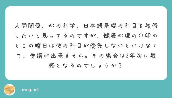 人間関係、心の科学、日本語基礎の科目を履修したいと思ってるのですが、健康心理の○印のとこの曜日は他の科目が優先しないといけなくて、受講が出来ません。その場合は2年次に履修となるのでしょうか?