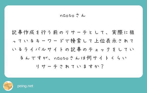 naotoさん  記事作成を行う前のリサーチとして、実際に狙っているキーワードで検索して上位表示されているライバルサイトの記事のチェックをしているんですが、naotoさんは何サイトくらいリサーチされていますか?