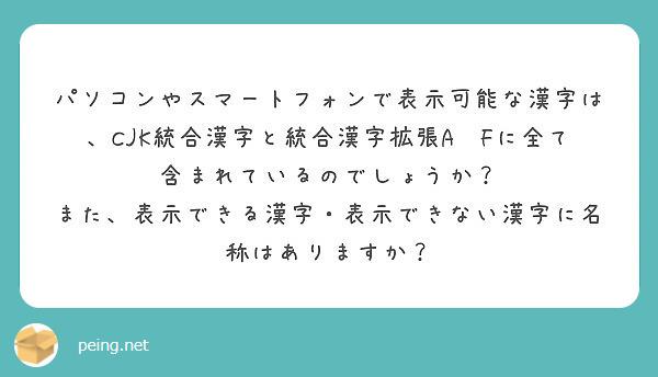 パソコンやスマートフォンで表示可能な漢字は、CJK統合漢字と統合漢字拡張A〜Fに全て含まれているのでしょうか? また、表示できる漢字・表示できない漢字に名称はありますか?