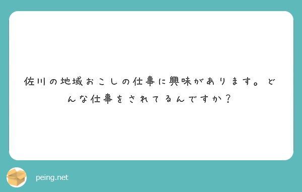 佐川の地域おこしの仕事に興味があります。どんな仕事をされてるんですか?