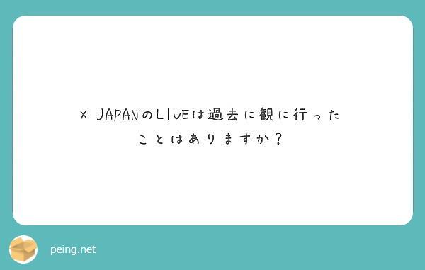 X JAPANのLIVEは過去に観に行ったことはありますか?