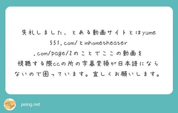失礼しました、とある動画サイトとはyume551.com/とmhometheater.com/page/2のことでここの動画を視聴する際ccの所の字幕変換が日本語にならないので困っています。宜しくお願いします。