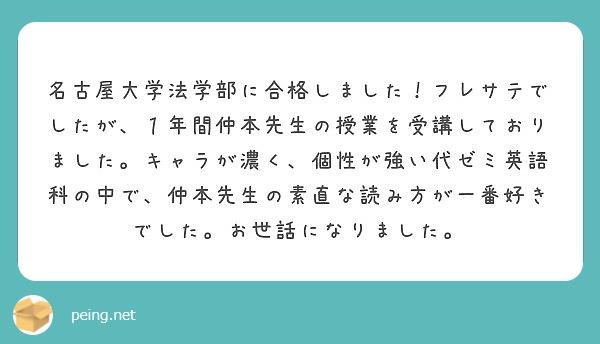 名古屋大学法学部に合格しました!フレサテでしたが、1年間仲本先生の授業を受講しておりました。キャラが濃く、個性が強い代ゼミ英語科の中で、仲本先生の素直な読み方が一番好きでした。お世話になりました。