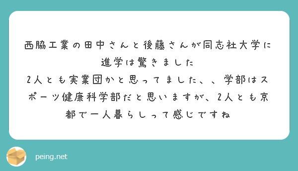 西脇工業の田中さんと後藤さんが同志社大学に進学は驚きました 2人とも実業団かと思ってました、、学部はスポーツ健康科学部だと思いますが、2人とも京都で一人暮らしって感じですね