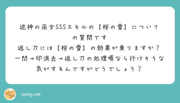 逆神の巫女SSSスキルの【桜の雪】についての質問です 返し刀には【桜の雪】の効果が乗りますか? 一閃→印消去→返し刀の処理順なら行けそうな気がするんですがどうでしょう?