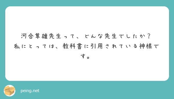 河合隼雄先生って、どんな先生でしたか? 私にとっては、教科書に引用されている神様です。