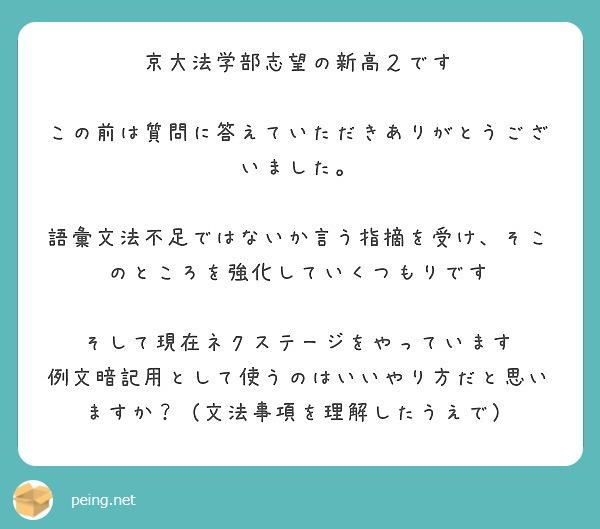 京大法学部志望の新高2です  この前は質問に答えていただきありがとうございました。  語彙文法不足ではないか言う指摘を受け、そこのところを強化していくつもりです  そして現在ネクステージをやっています 例文暗記用として使うのはいいやり方だと思いますか?(文法事項を理解したうえで)