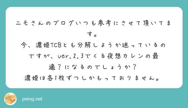ニモさんのブログいつも参考にさせて頂いてます。 今、濃姫TCBとも分解しようか迷っているのですが、Ver.2.3でくる夜想カレンの最適?になるのでしょうか? 濃姫は各1枚ずつしかもっておりません。