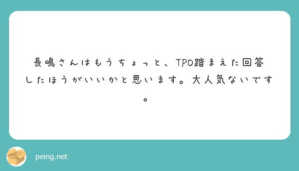 長嶋さんはもうちょっと、TPO踏まえた回答したほうがいいかと思います。大人気ないです。