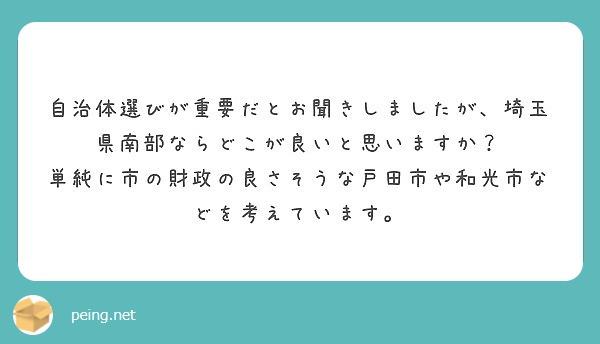 自治体選びが重要だとお聞きしましたが、埼玉県南部ならどこが良いと思いますか? 単純に市の財政の良さそうな戸田市や和光市などを考えています。