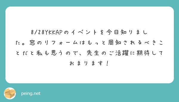 8/28YKKAPのイベントを今日知りました。窓のリフォームはもっと周知されるべきことだと私も思うので、先生のご活躍に期待しておまります!