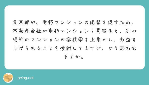 東京都が、老朽マンションの建替を促すため、不動産会社が老朽マンションを買取ると、別の場所のマンションの容積率を上乗せし、収益を上げられることを検討してますが、どう思われますか。