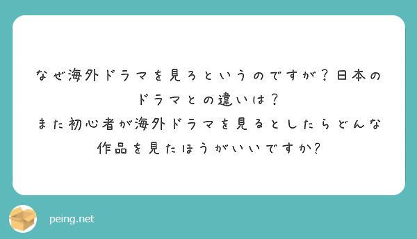 なぜ海外ドラマを見ろというのですが?日本のドラマとの違いは? また初心者が海外ドラマを見るとしたらどんな作品を見たほうがいいですか?