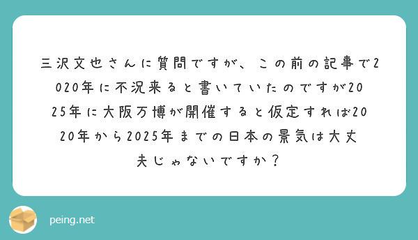 三沢文也さんに質問ですが、この前の記事で2020年に不況来ると書いていたのですが2025年に大阪万博が開催すると仮定すれば2020年から2025年までの日本の景気は大丈夫じゃないですか?