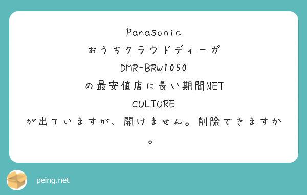 Panasonic おうちクラウドディーガ DMR-BRW1050 の最安値店に長い期間NET CULTURE が出ていますが、開けません。削除できますか。