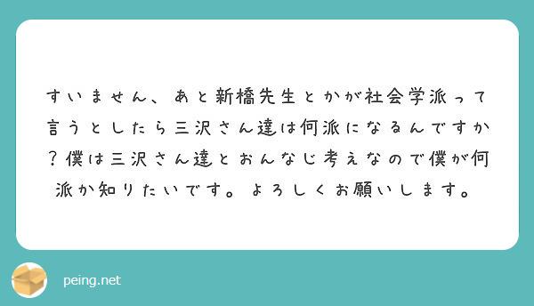 すいません、あと新橋先生とかが社会学派って言うとしたら三沢さん達は何派になるんですか?僕は三沢さん達とおんなじ考えなので僕が何派か知りたいです。よろしくお願いします。