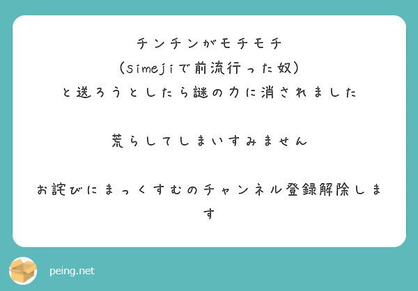が モチモチ ちんちん 2ちゃんねる顔文字辞書・2chアスキーアート・AAアイコン素材 MatsuCon