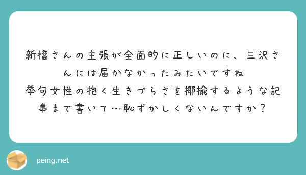 新橋さんの主張が全面的に正しいのに、三沢さんには届かなかったみたいですね 挙句女性の抱く生きづらさを揶揄するような記事まで書いて…恥ずかしくないんですか?