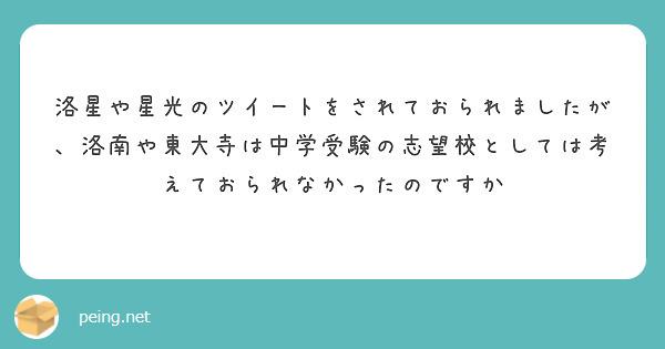 洛星や星光のツイートをされておられましたが、洛南や東大寺は中学受験の志望校としては考えておられなかったのですか