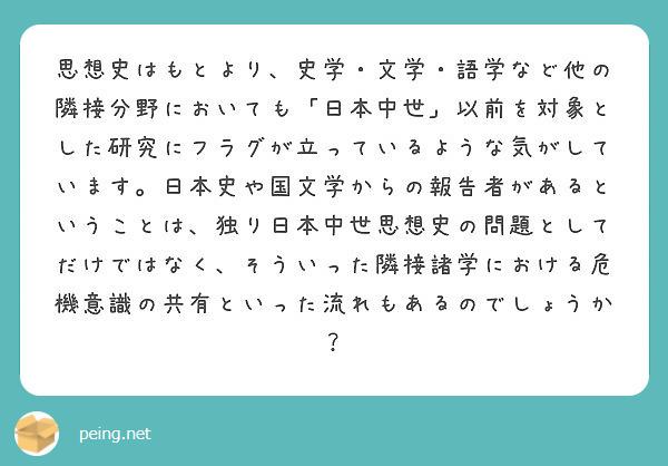 思想史はもとより、史学・文学・語学など他の隣接分野においても「日本中世」以前を対象とした研究にフラグが立っているような気がしています。日本史や国文学からの報告者があるということは、独り日本中世思想史の問題としてだけではなく、そういった隣接諸学における危機意識の共有といった流れもあるのでしょうか?