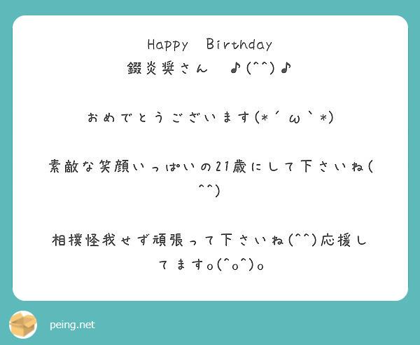 Happy  Birthday 錣炎奨さん  ♪(^^)♪  おめでとうございます(*´ω`*)  素敵な笑顔いっぱいの21歳にして下さいね(^^)  相撲怪我せず頑張って下さいね(^^)応援してますo(^o^)o